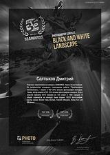 35AWARDS Черно-белый пейзаж