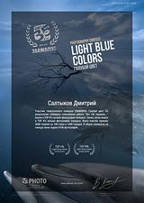 35AWARDS Голубой цвет