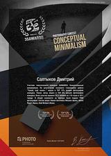 35AWARDS Концептуальный минимализм