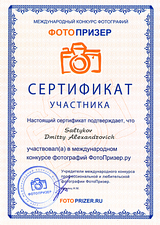 FotoPrizer