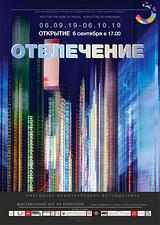 ОТВЛЕЧЕНИЕ-2